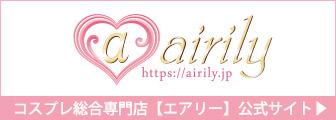 エアリー公式サイト