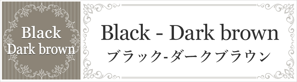 ブラック-ダークブラウン 一覧