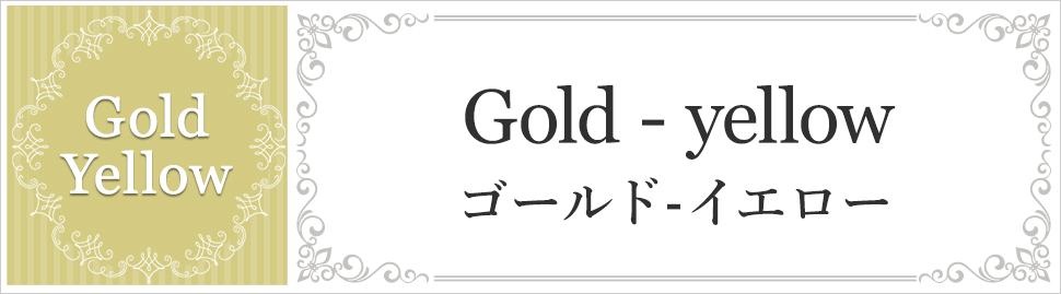 ゴールド-イエロー 一覧