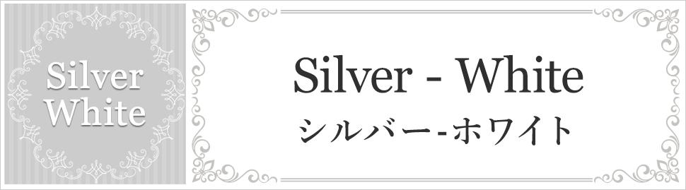 シルバー-ホワイト 一覧